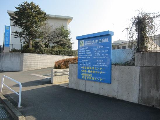大牟田病院.jpg