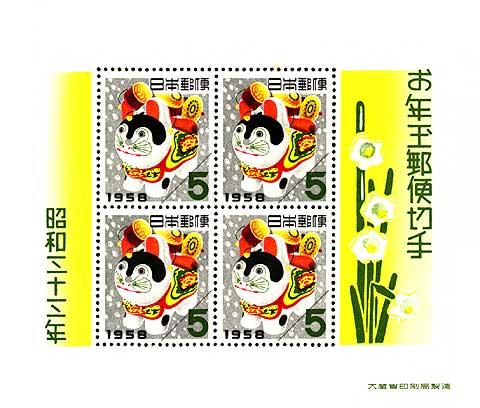 1958年賀切手.png